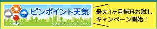 「ピンポイント天気」最大3ヶ月無料おためしキャンペーン開始!